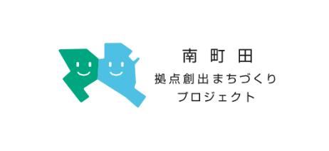 南町田開発プロジェクト
